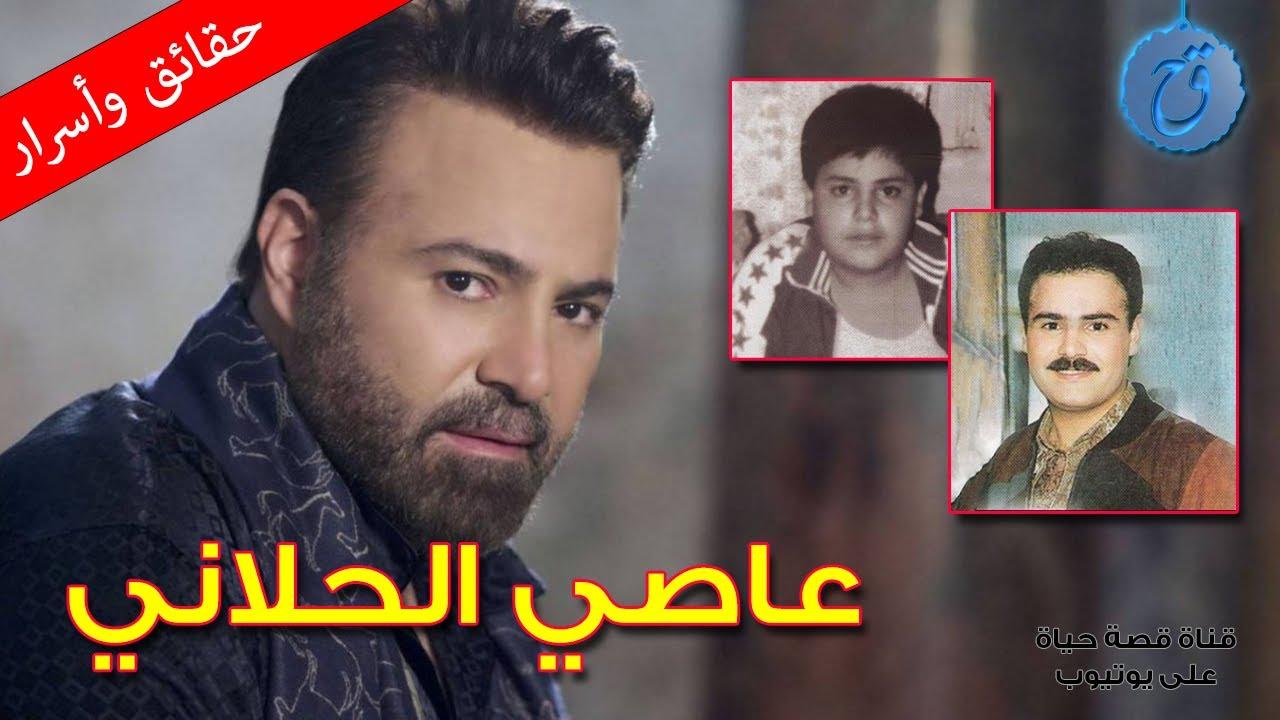 قصة حياة عاصي الحلاني فارس الأغنية العربية زوج ملكة الجمال ووالد ماريتا