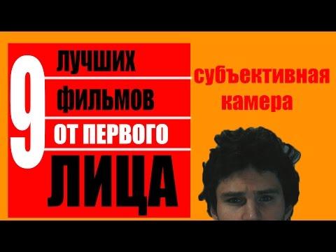 Лучшие фильмы от ПЕРВОГО ЛИЦА (субъективная камера, POV, от первого лица)