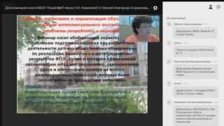 Вебинар «Диссеминация опыта МБОУ