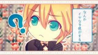 【鏡音リン・レン】 お嬢様と執事の冒険 【コラボオリジナル曲】 thumbnail
