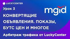 Курс по MGID   Конвертящие объявления   Арбитраж трафика от LuckyCenter