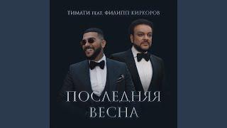 Последняя весна (feat. Филипп Киркоров)