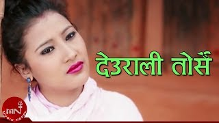 Deurali Torse By Milan Lama & Indira Gole Gurung | Tamang Selo 2016