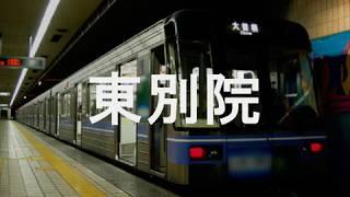 初音ミク「ハッピーサマーウェディング」で名港線と名城線の駅名歌う。