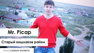 Mr. Picap - Старый кишлаков район