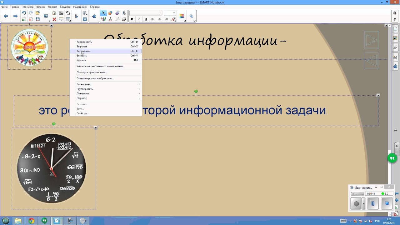 Инструкции по программе smart notebook