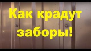 видео Антивандальный крепёж профлиста на заборе