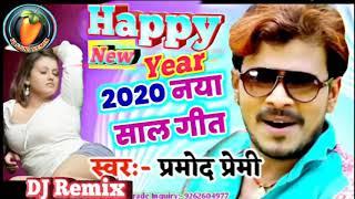 Dj Soni remix Happy New year 2020 pramod Premi happy new year song 2020 New year song