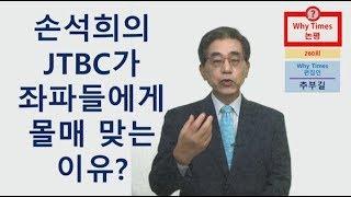 [Why Times논평 260] 손석희의 JTBC가 좌파들에게 몰매 맞는 이유?