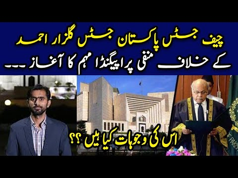 Siddique Jan: Reason of Propaganda about Chief Justice Gulzar Ahmed || Deatils by Siddique Jaan