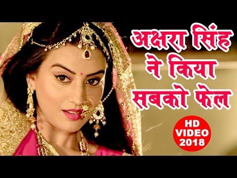 Akshara Singh का आजतक का सबसे हिट गाना 2018 - अक्षरा सिंह ने सबको फेल कर दिया - Bhojpuri Hit Songs