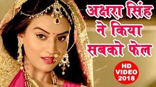 Akshara Singh       2018 - Bhojpuri Hit Songs.mp3