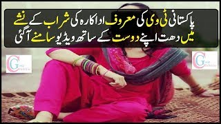 Pakistani Famous TV Actress drinking with Friend