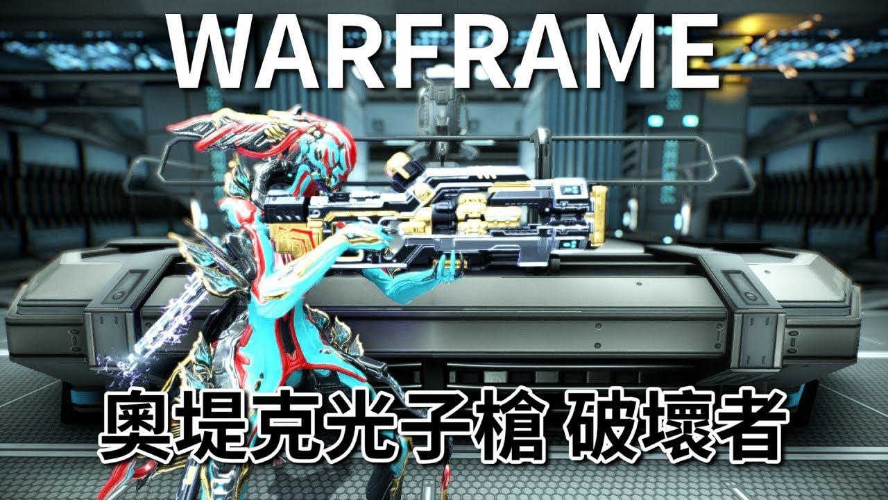 《Warframe》武器介紹─奧堤克光子槍 破壞者【吸血蝶の兵器百科】 - YouTube