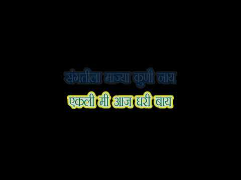 Vadal Vara Sutala Go Full Length Free Karaoke By Mangesh Painjane