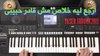 عمر دياب بعد الليالي - تعليم الاورج - ياسر درويشة