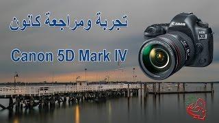 تجربة ومراجعة كانون Canon 5d mark 4 ومقارنه مع نيكون d810