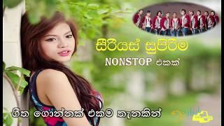 Baixar Serious Nonstop Top Music collection 2019 - සීරියස් හොඳම ගීත එකතුව Sri Lankan Music