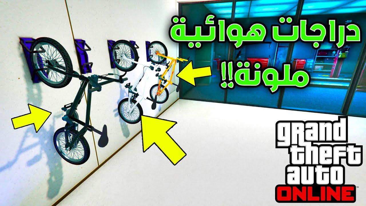 قراند 5| قلتش تجيب دراجات هوائية ملونة *سهل*🔥|GTA V ONLINE COLORED BMX
