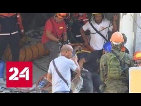 На Филиппинах устраняют последствия мощного землетрясения - Россия 24