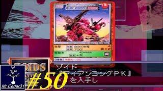 No 50 Let's Play ZOIDS BATTLE CARD GAME. ゾイド バトル カード ゲーム 西方大陸戦記。 MrCedar31