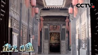 《地理·中国》 20200623 黄河边的古堡| CCTV科教