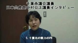 千葉市議会議員 日本共産党 中村公江議員インタビュー
