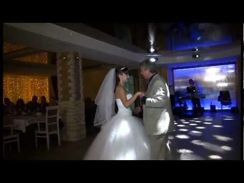 Танец невесты с отцом-песня