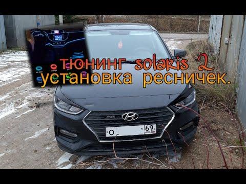 Тюнинг Hyundai Solaris 2019 5 серия