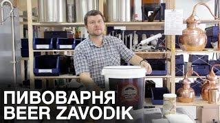 Домашняя пивоварня. Купить домашнюю пивоварню beer zavodik(http://www.youtube.com/watch?v=5ZiO6RGdY_k - Домашняя пивоварня. Купить домашнюю пивоварню beer zavodik., 2015-11-09T09:53:05.000Z)