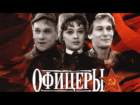 Офицеры фильм драма о войне (1971)