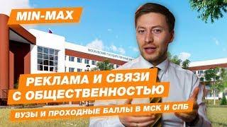 РЕКЛАМА И СВЯЗИ С ОБЩЕСТВЕННОСТЬЮ - КАК ПОСТУПИТЬ? | Проходные баллы в вузы Москвы и Питера