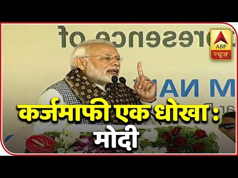 Congress' Farm Loan Waiver Promise Was A Lollipop, Says PM Modi In Ghazipur | ABP News