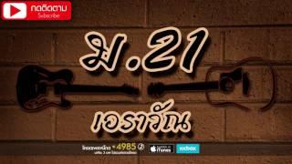 วงเอราวัณ อัลบั้ม ม. 21 [OFFICIAL ALBUM]