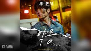 Sondia(손디아) - 악몽 (Nightmare) (악마판사 OST) The Devil Judge OST Part 2
