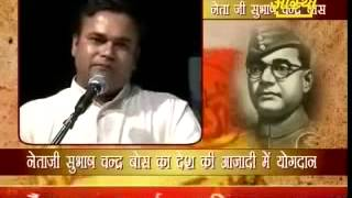 TRUTH BEHIND NETAJI SUBHAS CHANDRA BOSE  I  BHAI RAKESH JI_Part 1