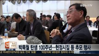 박목월 탄생 100주년…헌정시집 등 추모 행사