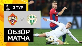 24.10.2019 ЦСКА - Ференцварош - 0:1. Обзор матча