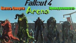 Fallout 4 Арена Крокодило-Когти Смерти Против Содружества