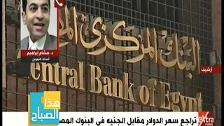 هذا الصباح   تعرف على تفاصيل تراجع سعر الدولار مقابل الجنيه في البنوك مع دكتور هشام ابراهيم