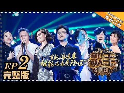 Singer 2018 Episode 2 20180119 Jessie J singing Whitney Houston's Classic, Juno Joining the race