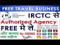 IRCTC से Authorized Agency FREE मे ले.? Get Travel Free Agencies और कमाए Rs.50000  तक महीना