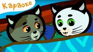 Десять в кроватке (Считалочки): песенки-караоке - Три котенка: обучающие и развивающие мультфильмы