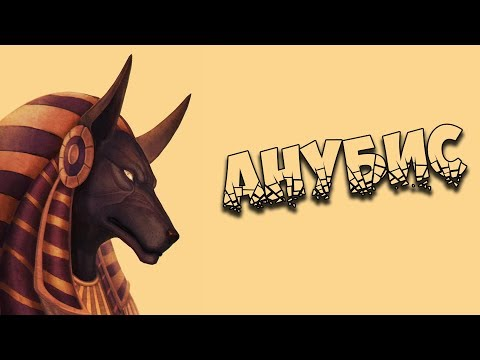 Египетская мифология:Анубис