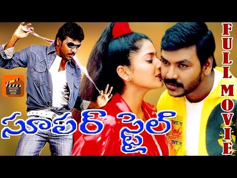 SUPER STYLE | TELUGU FULL MOVIE | RAGHAVA LAWRENCE | GAYATHRI RAGHU RAM