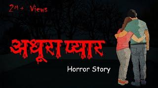 Adhura Pyar   Hindi Horror Story   One Take Show