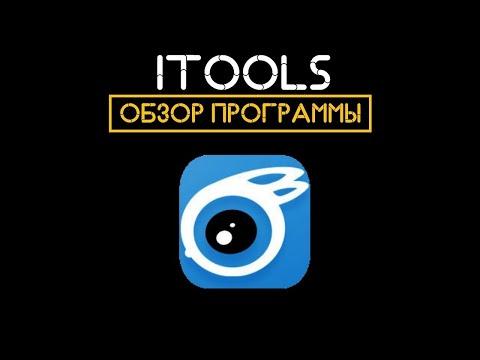 Обзор программы ITools