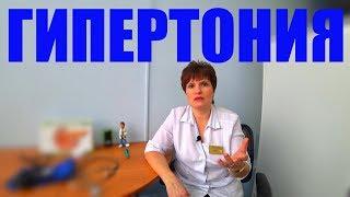 ГИПЕРТОНИЯ. Лечение артериальной гипертензии без лекарств!