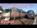 京都丹後鉄道KTR001形 タンゴエクスプローラー 代走運転 【4K】