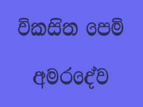 Wika Sitha Pem – Amaradeva